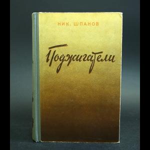 Шпанов Николай - Поджигатели