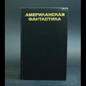 Авторский коллектив - Американская фантастика. Повести и рассказы