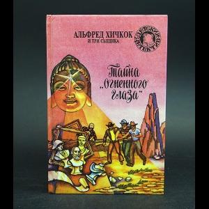 Артур Роберт  - Альфред Хичкок и три сыщика. Тайна огненного глаза