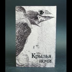 Авторский коллектив - Крылья ночи