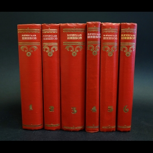 Шишков В.Я. - Вячеслав Шишков Избранные сочинения в 6 томах (комплект из 6 книг)