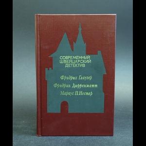 Авторский коллектив - Современный швейцарский детектив