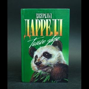 Даррелл Джеральд - Только звери