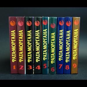 Авторский коллектив - Фата-Моргана (комплект из 9 книг)