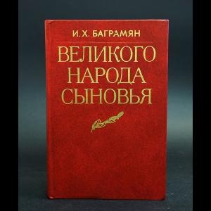Баграмян И.Х. - Великого народа сыновья