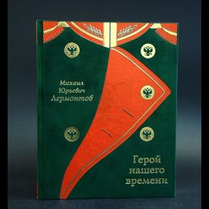 Лермонтов М.Ю. - Герой нашего времени (подарочное издание)