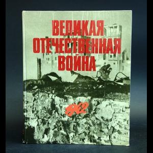 Авторский коллектив - Великая Отечественная Война 1941-1945 в фотографиях и документах. Том 2. 1942