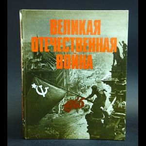 Авторский коллектив - Великая Отечественная Война 1941-1945 в фотографиях и документах. Том 5. 1945