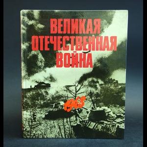 Авторский коллектив - Великая Отечественная Война 1941-1945 в фотографиях и документах. Том 3. 1943