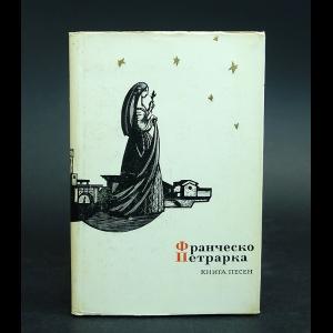 Петрарка Франческо - Франческо Петрарка Книга песен