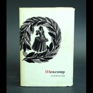 Шекспир Уильям - Шекспир Сонеты