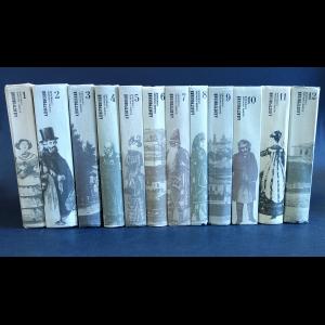 Островский А.Н. - А.Н. Островский Полное собрание сочинений в 12 томах (комплект из 12 книг)