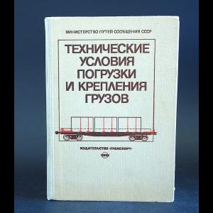 Авторский коллектив - Технические условия погрузки и крепления грузов