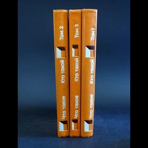 Авторский коллектив - Что такое. Кто такой. В 3 томах (комплект из 3 книг)