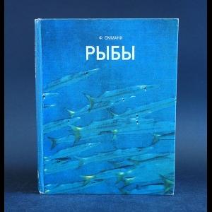 Оммани Ф. - Рыбы