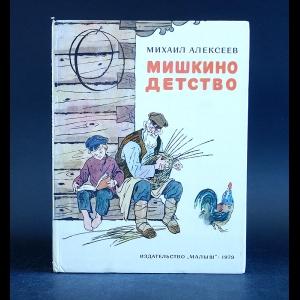 Алексеев Михаил - Мишкино детство
