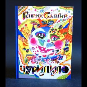 Сапгир Генрих - Чуридило