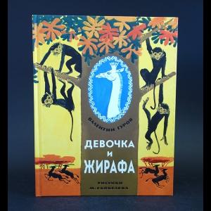 Гуров Валентин - Девочка и жираф