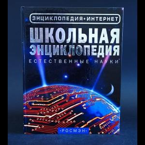 Авторский коллектив - Школьная энциклопедия. Естественные науки