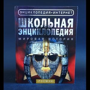 Авторский коллектив - Школьная энциклопедия. Мировая история