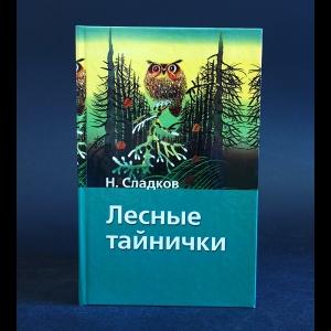 Сладков Николай - Лесные тайнички