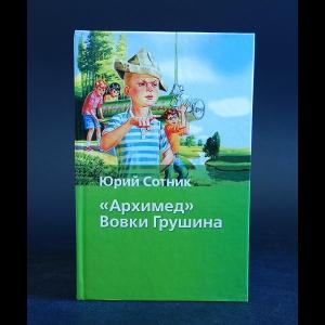 Сотник Юрий - Архимед Вовки Грушина