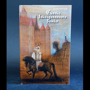 Стрелков Игорь - Сказки заколдованного замка