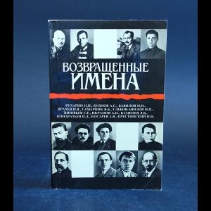 Проскурин Александр - Возвращенные имена. Сборник публицистических статей (комплект из 2 книг)