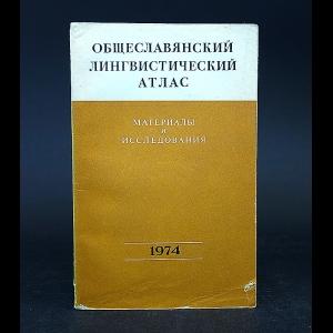 Авторский коллектив - Общеславянский лингвистический атлас. Материалы и исследования. 1974