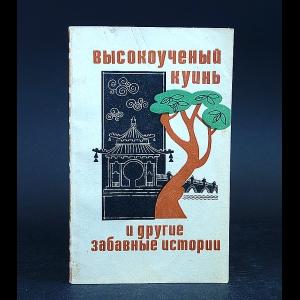 Авторский коллектив - Высокоученый Куинь и другие забавные истории