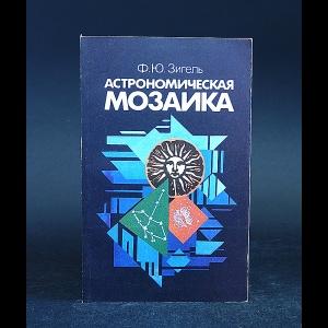 Зигель Ф.Ю. - Астрономическая мозаика