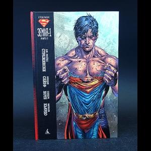 Стражински Дж. Майкл - Супермен: Земля - 1. Книга 3