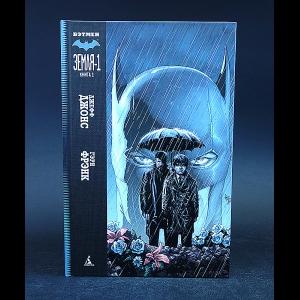 Джонс Джефф - Бэтмен: Земля-1. Книга 1