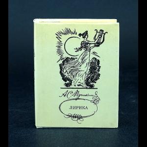 Пушкин А.С. - А. С. Пушкин. Лирика (миниатюрное издание)