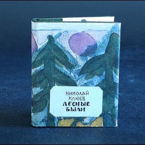 Клюев Николай - Лесные были (миниатюрное издание)