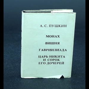Пушкин А.С. - Монах. Вишня. Гавриилиада. Царь Никита и сорок его дочерей (миниатюрное издание)