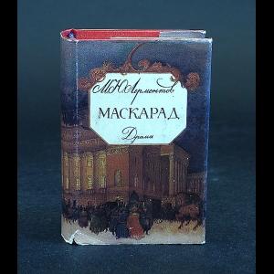 Лермонтов М.Ю. - Маскарад. Драма (миниатюрное издание)