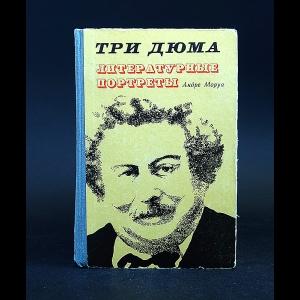 Моруа А. - Три Дюма. Литературные портреты