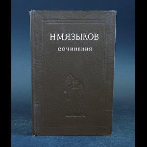 Языков Н.М. - Н.М. Языков Сочинения