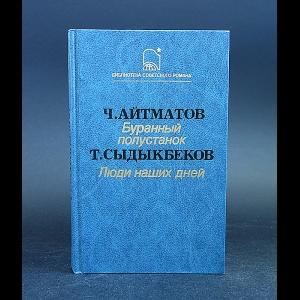 Айтматов Чингиз, Сыдыкбеков Тугельбай - Буранный полустанок. Люди наших дней