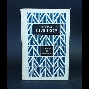 Шишков В.Я. - Вячеслав Шишков Повести и рассказы