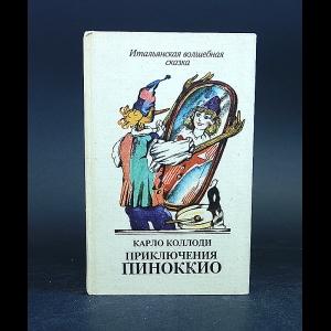 Коллоди Карло - Приключения Пиноккио