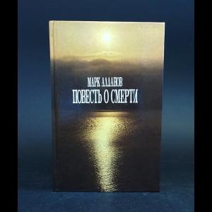 Алданов Марк - Повесть о смерти