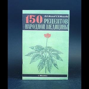 Жохов В.Н., Жохова Е.В. - 150 рецептов народной медицины