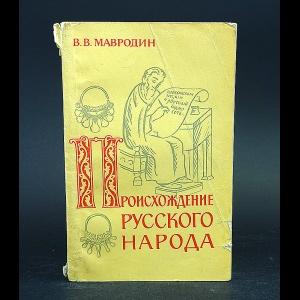 Мавродин В.В. - Происхождение русского народа
