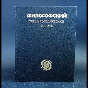 Авторский коллектив - Философский энциклопедический словарь