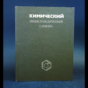 Авторский коллектив - Химический энциклопедический словарь