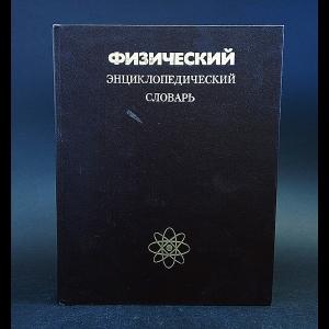 Авторский коллектив - Физический энциклопедический словарь
