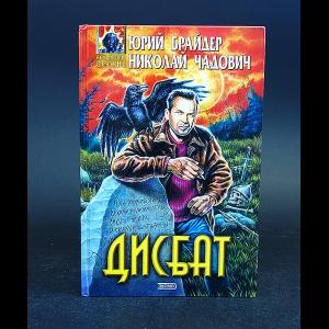 Брайдер Юрий, Чадович Николай - Дисбат