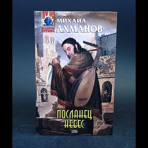 Ахманов Михаил - Посланец небес